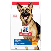 サイエンス・ダイエット ドッグフード シニア 大型犬種成犬用 12kg 1袋 日本ヒルズ・コルゲート