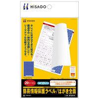 ヒサゴ 簡易情報保護ラベルはがき全面紙 (20シート入り) OP2410 (取寄品)