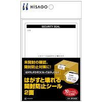 ヒサゴ はがすと壊れる開封防止シール2 (10シート入り) OP2428 (取寄品)