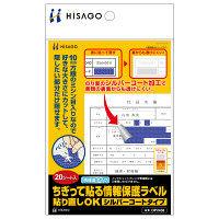 ヒサゴ ちぎって貼る情報保護ラベル貼り直しOKシルバーコート OP2436 (取寄品)