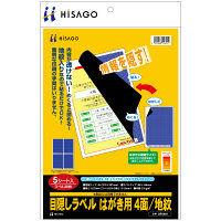 ヒサゴ 目隠しラベル はがき用 4面 A4 地紋 OP2401 1パック(5シート入) (取寄品)