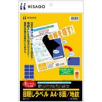 ヒサゴ 目隠しラベル 8面 A4 地紋 OP2403 1パック(5シート入) (取寄品)