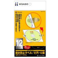 ヒサゴ 開封防止ラベル・だ円・12面 (10シート入り) OP2407 (取寄品)