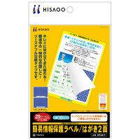 ヒサゴ 簡易情報保護ラベルはがき2面紙 (20シート入り) OP2411 (取寄品)