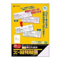ヒサゴ コピー偽造予防用紙厚口チケット (20シート入り) OP2421 (取寄品)