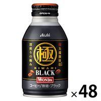 【缶コーヒー】アサヒ飲料 WONDA(ワンダ) 極 完熟深煎りブラック ボトル缶 285g 1セット(48缶)