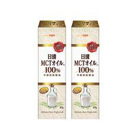 日清MCTオイル HC 85g  日清オイリオ 1セット(2本入)
