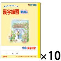 【アウトレット】サクラクレパス サクラ学習帳 漢字練習150字 B5判 30枚 1パック(10冊入) N56