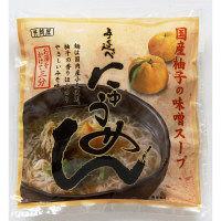 国産柚子の味噌スープ 手延べにゅうめん