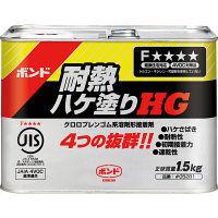 コニシ ボンド 耐熱ハケ塗りHG 1.5kg #05281 1箱(12個入) (取寄品)