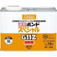 コニシ ボンド G11Z 1.5kg #43137 1箱(12個入) (取寄品)