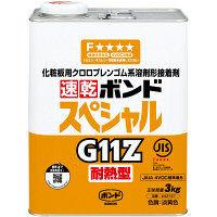 コニシ G11Z 3kg #43147 1箱(6個入) (取寄品)
