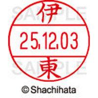 シャチハタ データーネームEX12号 マスター部 既製 伊東 XGL-12M 0178 イトウ 1個(取寄品)