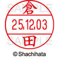 シャチハタ データーネームEX12号 マスター部 既製 倉田 XGL-12M 0984 クラタ 1個(取寄品)