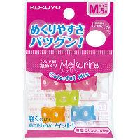 コクヨ メクリン カラフルミックスM メク-C21 1箱(50個:5個入×10パック)