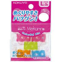コクヨ メクリン カラフルミックスL メク-C22 1箱(50個:5個入×10パック)