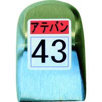 盛光 盛光 当盤 43号 KDAT0043 1個 212ー2049 (直送品)