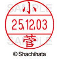 シャチハタ データーネームEX12号 マスター部 既製 小菅 XGL-12M 1051 コスゲ 1個(取寄品)