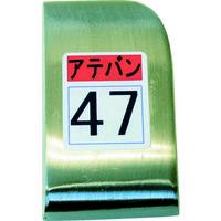 盛光 当盤 47号 KDAT-0047 1個 212-2081 (直送品)
