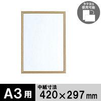 アートプリントジャパン 木製フレーム A3 ナチュラル 1000008811 1セット(3枚:1枚×3)