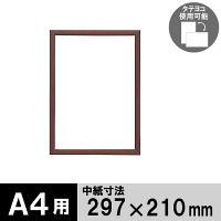 アートプリントジャパン 木製フレーム A4 ブラウン 1000008814 1セット(3枚:1枚×3)