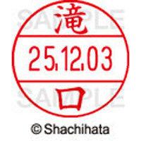 シャチハタ データーネームEX12号 マスター部 既製 滝口 XGL-12M 1402 タキグチ 1個(取寄品)
