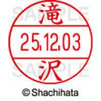 シャチハタ データーネームEX12号 マスター部 既製 滝沢 XGL-12M 1403 タキザワ 1個(取寄品)