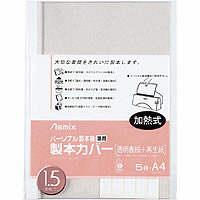 アスカ パーソナル製本機用 製本カバー A4 背幅1.5mm ホワイト 業務用パック 50冊