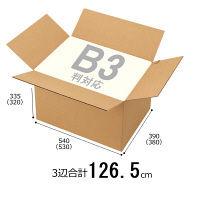 【底面B3】 無地ダンボール箱 B3×高さ335mm 1セット(60枚:30枚入×2梱包)