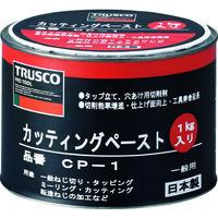 トラスコ中山(TRUSCO) カッティングペースト 1kg CP-1 1缶 123-6857 (直送品)