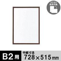 アートプリントジャパン 木製フレーム B2 ブラウン 1000008806 1セット(3枚:1枚×3)
