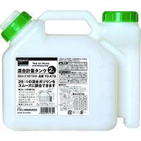 トラスコ中山(TRUSCO) 混合計量タンク 2L用 TO-KT2 1缶 227-7239 (直送品)