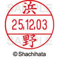 シャチハタ データーネームEX12号 マスター部 既製 浜野 XGL-12M 1653 ハマノ 1個(取寄品)