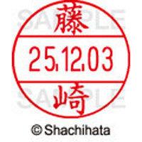 シャチハタ データーネームEX12号 マスター部 既製 藤崎 XGL-12M 1747 フジサキ 1個(取寄品)