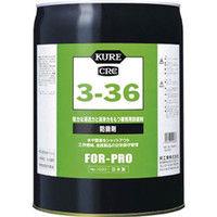 呉工業 KURE 3ー36 18.925L NO1033 1缶 171ー7995 (直送品)