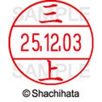 シャチハタ データーネームEX12号 マスター部 既製 三上 XGL-12M 1849 ミカミ 1個(取寄品)