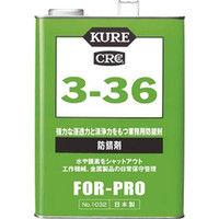 呉工業 KURE 3ー36 3.785L NO1032 1缶 171ー7987 (直送品)