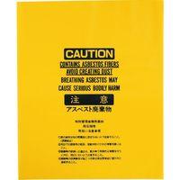 岩谷マテリアル(Iwatani) アスベスト袋黄大 ASBH-A 1セット(50枚) 299-3198 (直送品)