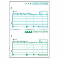 ヒサゴ 納品書(単票) GB1106 (取寄品)