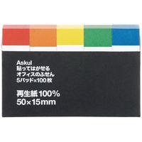 ふせん 50×15mm 色帯5色 25冊