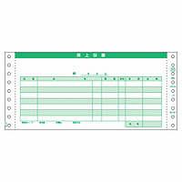 ヒサゴ 売上伝票(請求)3P GB233-3S (取寄品)