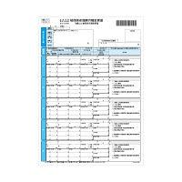 ヒサゴ 健保月額変更届(単票) OP940 (取寄品)