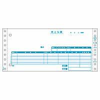 ヒサゴ 売上伝票 GB213 (取寄品)