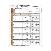 ヒサゴ 健保算定基礎届 OP311 (取寄品)
