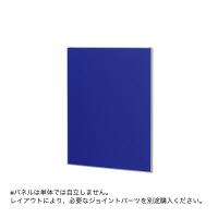 トーカイスクリーン E-placeパネル クロスタイプ 幅1000mm高さ1105mm用 ブルー 1枚 (取寄品)