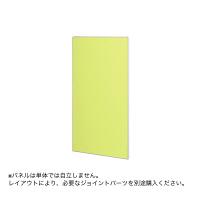 トーカイスクリーン E-placeパネル クロスタイプ 幅700mm高さ1615mm用 イエローグリーン 1枚 (取寄品)
