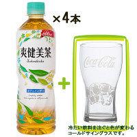 爽健美茶 600ml+オリジナルグラス