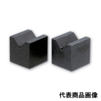 新潟精機 石製精密Vブロック 50*50*50 GV-50 00150961 1個(直送品)