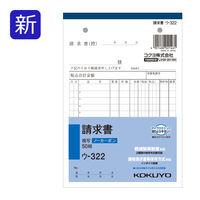 コクヨ 請求書 B6 ウ-322N 業務用パック 1袋(10冊入)