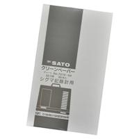 佐藤計量器製作所 シグマII型温湿度記録計用記録紙 32日 55枚 1セット (直送品)